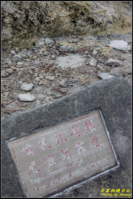 IMG_09.jpg - 陽明山‧小油坑