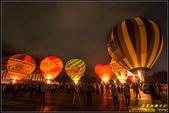 一日快閃‧2017台北熱氣球光雕秀:IMG_16.jpg
