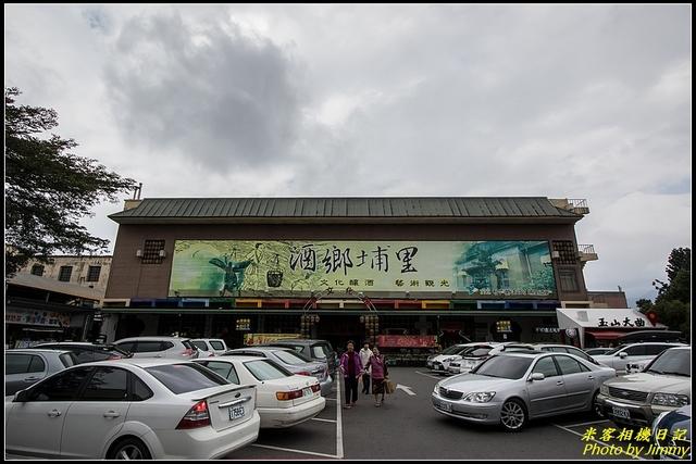 IMG_12.jpg - 埔里酒廠