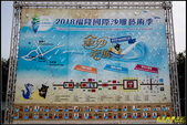 2018福隆國際沙雕藝術季:File 01.jpg
