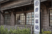 香山車站:IMG_10.jpg