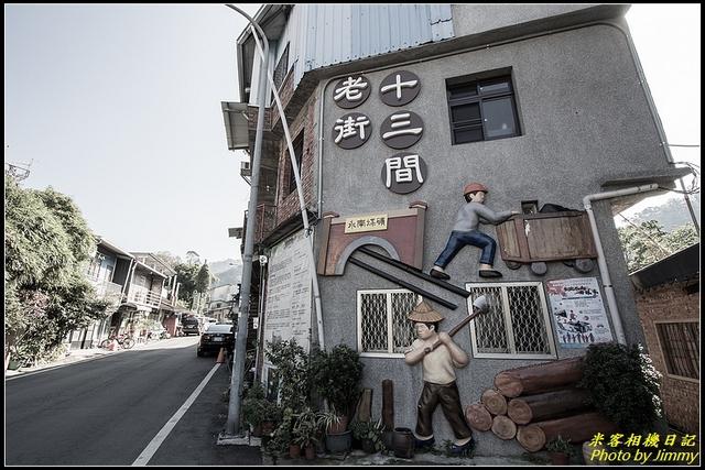 IMG_31.jpg - 南庄風情‧老街之美