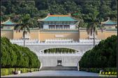 世界級博物館‧台北故宮博物院:IMG_03.jpg