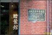 台北植物園‧腊葉館:IMG_04.jpg