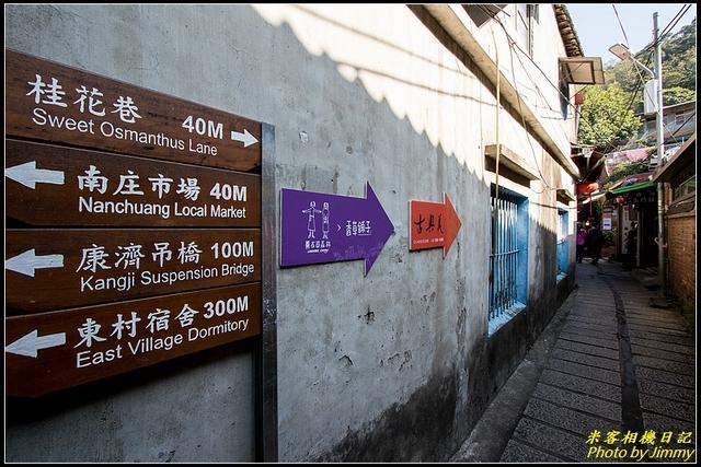 IMG_05.jpg - 南庄風情‧老街之美