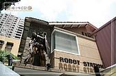 【食記-台中】機器人餐廳:IMG_2683.jpg