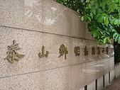 我的學習園地:明志大門前的金字招牌.jpg