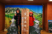 2014.Jun-[日本富山、長野] 立山黑部:16_車站內有立牌可以合照〈那兩隻鳥是這裡的特有種:雷鳥〉.JPG