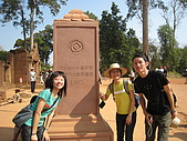 2008.Mar-[柬埔寨] 金邊、吳哥窟:084_世界遺產碑合照-1_resize.JPG