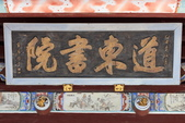 2020.Oct-[彰化和美] 道東書院:12_鹿港王席聘書寫的「道東書院」匾額.jpg