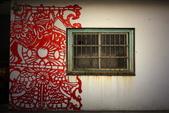 2014.Feb-[雲林莿桐、虎尾] Mango Coffee、彩繪剪紙藝術村、頂溪社區:10_新與舊.JPG