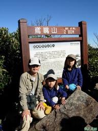 中部山行:鳶嘴山縱走20061126 (161).jpg