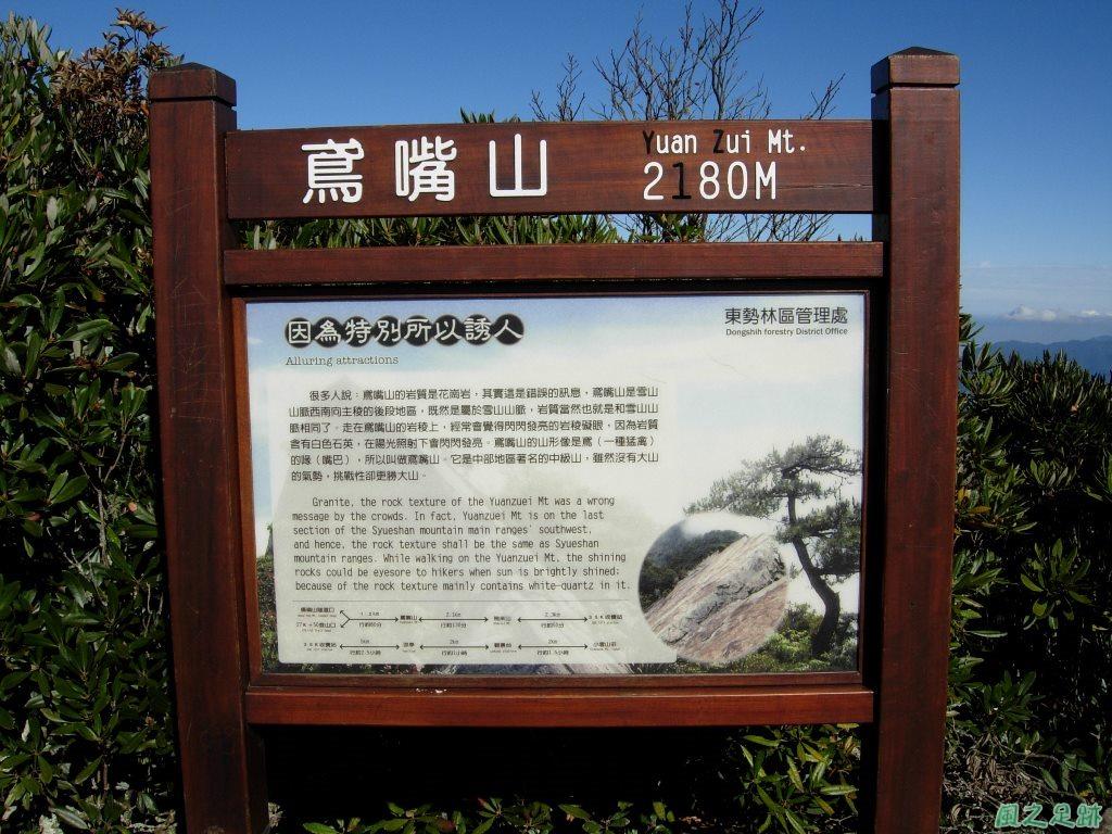 中部山行:鳶嘴山縱走20061126 (162).jpg