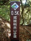 中部山行:鳶嘴山縱走20061126 (20).jpg