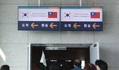 韓國:抵達韓國.jpg