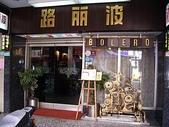Taiwan:波麗路分店