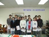 歷年楊豐誠、郭士德獎學金頒獎照片:9005.JPG