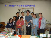 歷年楊豐誠、郭士德獎學金頒獎照片:9112.JPG