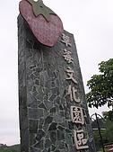 20090419水雲三星鳥嘴山探險:20090419---P024.JPG