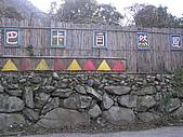 谷關七雄馬崙山挑戰:20090111---P001.JPG