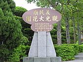 新埔義民廟:P9220078.JPG