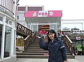 20090419水雲三星鳥嘴山探險:20090419---P032.JPG