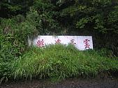 20100612北橫蘇花中橫視察露營:20100612---P456.JPG