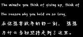 黃欣蓉分享:黃欣蓉座右銘.png