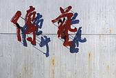 國立傳統藝術中心遊拍:_06A6152.jpg
