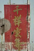 喜樹老街:_DSC2891.jpg