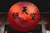 國立傳統藝術中心遊拍:_06A6328.jpg