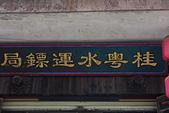 大圩古鎮:18A_7721.jpg