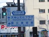 岡山城と後樂園の巡り:IMG_1601.JPG