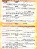 東港社區大學:未命名 - 3.jpg