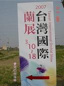 台南蘭展:DSC00790.JPG