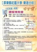 東港社區大學:簡章