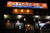 [韓國]首爾冬之旅。DAY3:DSC01207.JPG