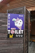 [韓國]首爾冬之旅。DAY3:DSC00999.JPG