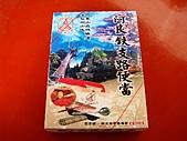 [嘉義]971227 奮起湖阿良鐵支路便當:DSC00039.JPG