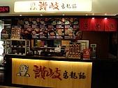 [台北][連鎖]090412 讚岐烏龍麵&一番地石燒:DSC00181.JPG