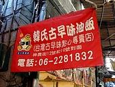 [台南]090131 意猶未盡食在府城:DSC00011.JPG