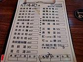 [台南]090131 意猶未盡食在府城:DSC00137.JPG
