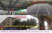 太陽能發電系統案場:太陽能隔熱屋頂4合1-台中大平.jpg