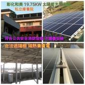 太陽能發電系統案場:太陽能隔熱屋頂4合1-彰化和美19.75KW.jpg