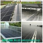 太陽能發電系統案場:太陽能隔熱屋頂4合1-雲林虎尾49.jpg