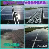 太陽能發電系統案場:太陽能隔熱屋頂4合1-彰化北斗28KW.jpg