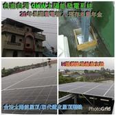 太陽能發電系統案場:太陽能隔熱屋頂4合1-台南白河-9kw.jpg