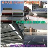 太陽能發電系統案場:太陽能隔熱屋頂4合1-台中大里10.4KW.jpg
