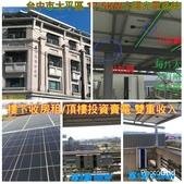 太陽能發電系統案場:太陽能隔熱屋頂4合1-台中大平2期.jpg