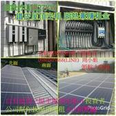 太陽能發電系統案場:太陽能隔熱屋頂4合1-南投竹山27kw.jpg